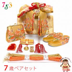 七五三 2020年新作 帯セット 7歳 女の子 結び帯 はこせこセット 合繊「ゴールド、鞠と七宝」FPS2003|kyoto-muromachi-st