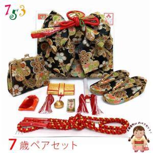 七五三 2020年新作 帯セット 7歳 女の子 結び帯 はこせこセット 合繊「黒、梅」FPS2004|kyoto-muromachi-st