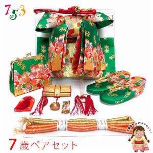 七五三 2020年新作 帯セット 7歳 女の子 結び帯 はこせこセット 合繊「緑x金、桜」FPS2012|kyoto-muromachi-st