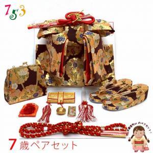 2020年新作 七五三 結び帯 はこせこセット ペアセット 7歳 女の子用 大寸「黒系、雪輪」FPS2013|kyoto-muromachi-st