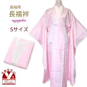 長襦袢 洗える襦袢 振袖用 半衿付き 長襦袢 Sサイズ 袖丈 104cm「ピンク」Fr-nj-KS kyoto-muromachi-st
