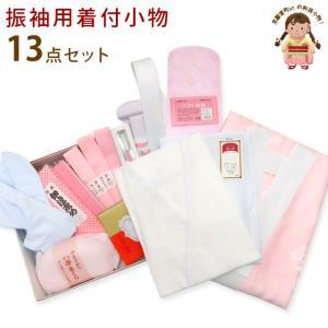 振袖 小物セット 成人式向け 着付け 13点セット fr-nj-set01|kyoto-muromachi-st