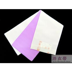 浴衣 帯 レディース 単品 半幅帯 無地 リバーシブル 浴衣帯 小袋帯「白&桃紫」FRM531|kyoto-muromachi-st