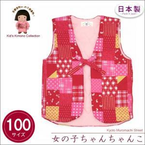 ちゃんちゃんこ 日本製 子供 はんてん 女の子の伴天 100サイズ「赤 パッチワーク風」GCH10-220|kyoto-muromachi-st