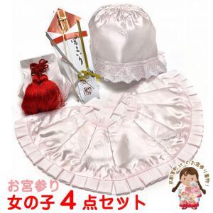 よだれかけセット 女の子 お宮参り 小物 フード 涎掛け4点セット GFY|kyoto-muromachi-st
