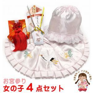 お宮参り よだれかけ フードセット 女の子の4点セット「薄ピンク 鶴」GFY-W|kyoto-muromachi-st