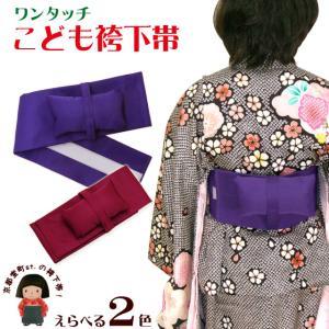 女の子袴用 簡単!ワンタッチ袴下帯(帯枕付き)GHO|kyoto-muromachi-st