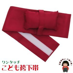女の子袴用 簡単!ワンタッチ袴下帯(帯枕付き) 明るいエンジ GHO_E|kyoto-muromachi-st