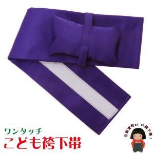 女の子袴用 簡単!ワンタッチ袴下帯(帯枕付き) 青紫 GHO_M|kyoto-muromachi-st
