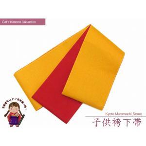 子供袴下帯 女の子用の無地リバーシブル帯 平帯「赤&黄」GHO-yr|kyoto-muromachi-st
