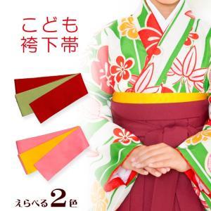 子供 袴下帯 女児 キッズ ジュニア 女の子用 無地リバーシブル帯 平帯「えらべる二色」GHOT|kyoto-muromachi-st