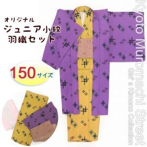 オリジナル ジュニアサイズの小紋&羽織セット(150サイズ)「紫&黄色、絣調」GKH15-043|kyoto-muromachi-st
