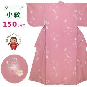 ジュニア 女の子用 洗える着物 子供着物 小紋 袷 150サイズ「ピンク系、なでしこ」GKM15-479 kyoto-muromachi-st