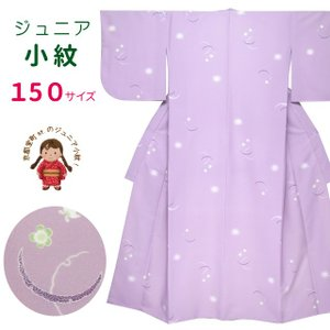 ジュニア 女の子用 洗える着物 子供着物 小紋 袷 150サイズ「薄紫、雪輪に花」GKM15-480 kyoto-muromachi-st