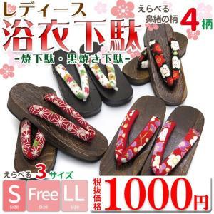 下駄 女性 レディース かわいい 焼き桐下駄 選べる色サイズ(S M LL)GT|kyoto-muromachi-st
