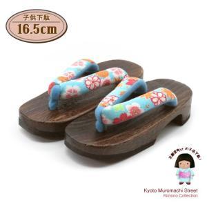 下駄 子供 16.5cm 女の子 ちりめん生地の鼻緒 鼻緒 こども 桐下駄「水色 桜と梅と菊」GTK165-362|kyoto-muromachi-st