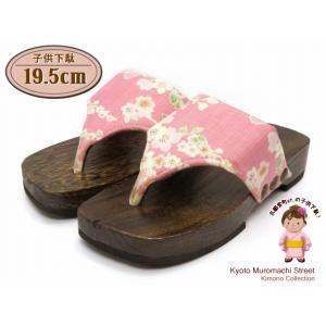 下駄 サンダル キッズ 浴衣に 女の子 子供用のサンダル下駄 19cm「ピンク 小桜」GTK19-316|kyoto-muromachi-st