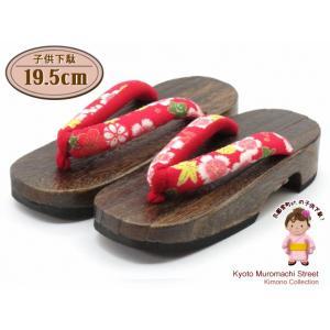 下駄 子供 19.5cm 浴衣に 女の子 ちりめん 焼き桐下駄 19.5cm「赤 桜と梅と楓」GTK195-361|kyoto-muromachi-st