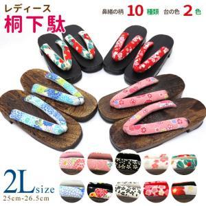 下駄 レディース 女性 LL おしゃれ ちりめん 桐 下駄 LLサイズ 選べる色柄 GTLL|kyoto-muromachi-st