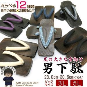 下駄 メンズ おしゃれ シンプル 焼き桐下駄 選べる色サイズ 3L 5L GTM|kyoto-muromachi-st