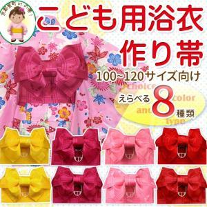 浴衣 帯 子供 作り帯 浴衣に リボン結び 浴衣帯 選べる8種類 100cm〜120cm GYO|kyoto-muromachi-st