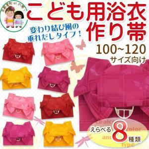 浴衣 帯 子供 作り帯 浴衣に たれ付き リボン結び 浴衣帯 選べる色柄 100cm〜120cm GYOd|kyoto-muromachi-st