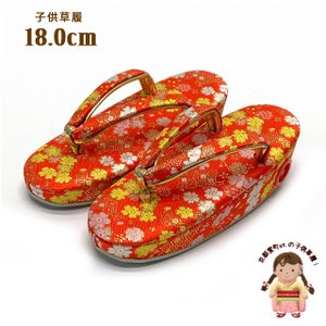 草履 子供 七五三 3歳 女の子 金襴鼻緒の草履 18cm「赤、小花」GZO180-809|kyoto-muromachi-st