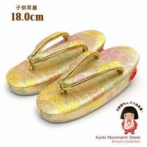 草履 子供 七五三 3歳 女の子 金襴鼻緒の草履 18cm「金&ベージュ、桜」GZO180-911|kyoto-muromachi-st