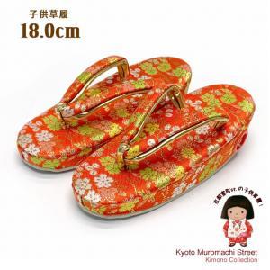 草履 子供 七五三 3歳 女の子 金襴鼻緒の草履 18cm「朱赤、萩と花」GZO180-912|kyoto-muromachi-st
