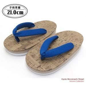 草履 子供 ゴム草履 キッズ 男の子 コルク風のゴム草履 21cm「青」GZO210|kyoto-muromachi-st