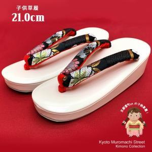 草履 子供用 七五三 女の子用 7歳 帯生地の草履 21cm「黒系」GZO210-813|kyoto-muromachi-st