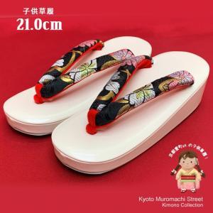 草履 子供用 七五三 女の子用 7歳 帯生地の草履 21cm「黒系」GZO210-814|kyoto-muromachi-st