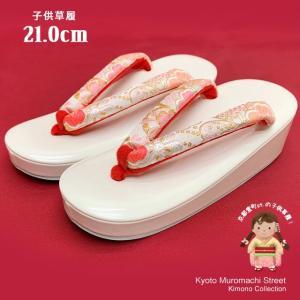 草履 子供用 七五三 女の子用 7歳 帯生地の草履 21cm「ピンク」GZO210-815|kyoto-muromachi-st