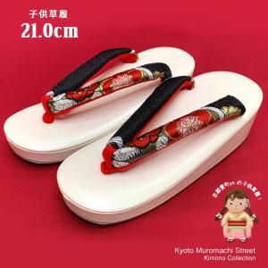 草履 子供用 七五三 女の子用 7歳 帯生地の草履 21cm「黒系」GZO210-816|kyoto-muromachi-st