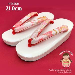 草履 子供用 七五三 女の子用 7歳 帯生地の草履 21cm「ピンク」GZO210-818|kyoto-muromachi-st
