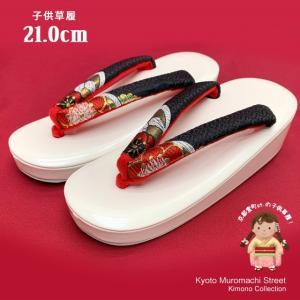 草履 子供用 七五三 女の子用 7歳 帯生地の草履 21cm「黒系」GZO210-819|kyoto-muromachi-st
