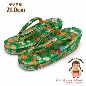 草履 子供用 七五三 女の子用 7歳 金襴生地の草履 21cm「緑、古典花」GZO210-909|kyoto-muromachi-st