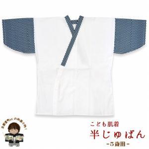 子供着物用 男の子用肌着(5歳用)「紺、鱗」H036|kyoto-muromachi-st
