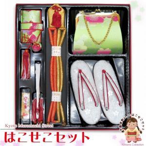 はこせこセット 七五三 7歳 3歳 女の子 金襴生地の箱せこセット 合繊 選べるサイズ(16.5 18 19.5 21)「ひわ色 桜」H15641|kyoto-muromachi-st