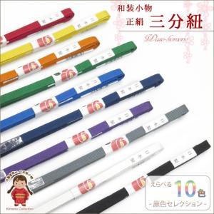 三分紐 帯締め 正絹 シンプルな無地の三分紐(帯〆) 選べるカラー 10色H3BH-A|kyoto-muromachi-st