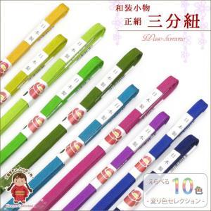 三分紐 帯締め 正絹 シンプルな無地の三分紐(帯〆) 選べる変わり色 10色H3BH-B|kyoto-muromachi-st