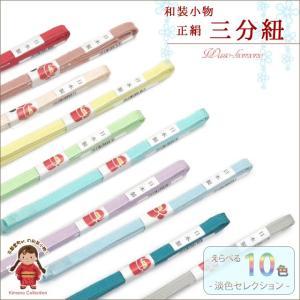三分紐 帯締め 正絹 シンプルな無地の三分紐(帯〆) 選べるパステルカラー 10色H3BH-C|kyoto-muromachi-st