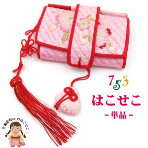 はこせこ 七五三 単品 女の子 正絹 刺繍 子供の筥迫「ピンク 桜」HAK637 kyoto-muromachi-st