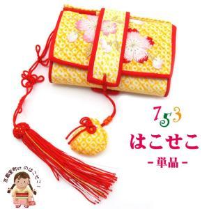 はこせこ 七五三 単品 女の子 正絹 刺繍 子供の筥迫「黄色 桜」HAK638 kyoto-muromachi-st