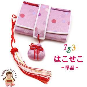 こせこ 七五三 単品 女の子 子供の筥迫「薄紫 水玉」HAK677 kyoto-muromachi-st