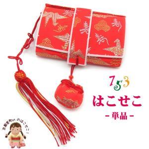 はこせこ 七五三 単品 女の子 金襴生地 子供の筥迫「朱赤 鶴」HAK679 kyoto-muromachi-st