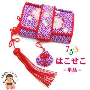 はこせこ 七五三 単品 女の子 正絹 刺繍 子供の筥迫「紫 桜」HAK682 kyoto-muromachi-st