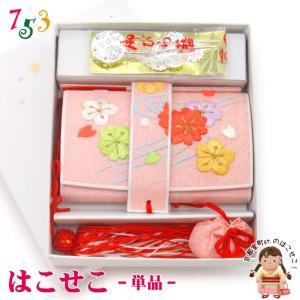 はこせこ 七五三 単品 女の子 正絹 刺繍 子供の筥迫「ピンク 梅」HAK683 kyoto-muromachi-st
