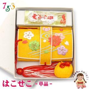 はこせこ 七五三 単品 女の子 正絹 刺繍 子供の筥迫「黄色 梅」HAK684 kyoto-muromachi-st