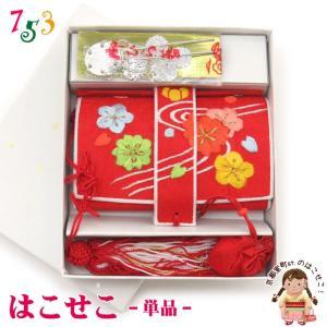 はこせこ 七五三 単品 女の子 正絹 刺繍 子供の筥迫「赤 梅」HAK685 kyoto-muromachi-st